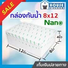Nano ♜HK♜ กล่องกันน้ำพลาสติก อย่างดี ขนาด 8x12 สีขาว กันน้ำ กันฝน กันฝุ่น ตู้กันน้ำ กล่องเก็บสายไฟ กล่องพักสาย