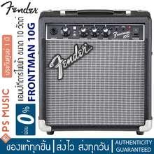 Fender Fender® Frontman® 10G แอมป์กีตาร์ไฟฟ้า 10W ** ประกันศูนย์ 1 ปี ** + ฟรีประกันขนส่งสินค้าเต็มมูลค่า
