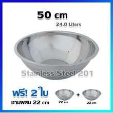 Fofo ชามผสม ชามผสมแป้ง ชามสแตนเลส ถ้วยสแตนเลส 50 cm (ตั้งไฟได้) / แพ็ค 1 ใบ (STAINLESS STEAL 201) + ฟรี! ชามผสมสแตนเลส (201) 22 cm / 2 ใบ - Stainless Steel Mixing Bowls 50 cm / 1 Pcs + Free for Stainless Steel Mixing Bowls 22 cm / 2 Pcs
