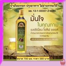 Giffarine น้ำมันมะกอก ธรรมชาติ ไม่ผ่านกรรมวิธี น้ำมันมะกอกทำอาหาร ทำน้ำสลัด กิฟฟารีน Merinian Olive Extra Virgin Olive 700Ml.