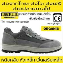 safety jogger รองเท้าเซฟตี้ รุ่นออแกนิค ORGANIC สีเทา รองเท้านิรภัย รองเท้าหัวเหล็ก รองเท้า