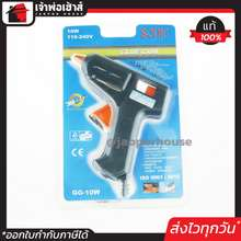 Sonic ⚡ส่งLex⚡ ปืนยิงกาวไฟฟ้า 10 W ฟรี! กาวแท่งเล็ก 2 หลอด Glue Gun 10 วัตต์ โซนิค B76-7