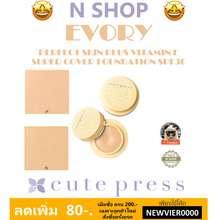 Cute Press 🌟 ครีมรองพื้นกันแดด คิวท์เพรส Cute Press Evory Perfect Skin Plus Vitamin E Super Cover Foundation Spf 30