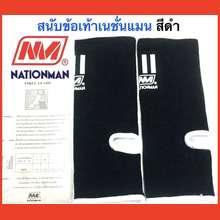 NATIONMAN สนับข้อเท้า แองเกิ้ลเนชั่นแมน แพคคู่ Ankle Guard สำหรับสวมป้องกันการบาดเจ็บข้อเท้า (สีดำ)