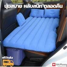 SOKE ที่นอนในรถ แยกชิ้น มีกันตก ที่นอนเป่าลม รับน้ำหนักได้สูงถึง 250 กก. ที่นอนเป่าลมเบาะนอนลมยาง สีฟ้า ดำ ขาว ครีม car Inflatable Air Mattress McPluss