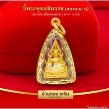 RarinGold รุ่น - จี้พระ พระพุทธชินราช ขนาดกลาง จี้พระทอง ขนาด 2.3*3 เซนติเมตร