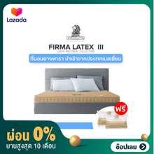 Dunlopillo ที่นอนยางพารา รุ่น Firma Latex III ไทย