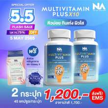 Multi Vit Plus(มัลติ วิต พลัส) อาหารเสริมเพิ่มน้ำหนัก มัลติวิตพลัส2กระปุ แถมฟรี! แก้วเชค Thena และ ตัวช่วยเจริญอาหาร Multivitplus ไม่ใช่ ยาเพิ่มน้ำหนัก