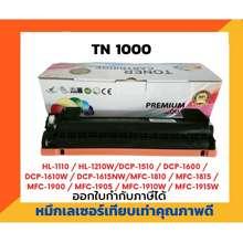 Brother TN-1000 ไทย