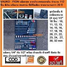VAUKO : ประแจบล็อคชุด/บล๊อกชุด/บ๊อกชุด จำนวน 112 ชิ้นต่อชุด รุ่นFion-112#787