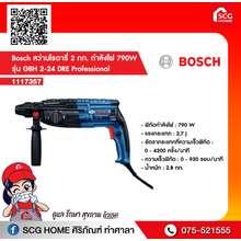 Bosch GBH2-24DRE ไทย