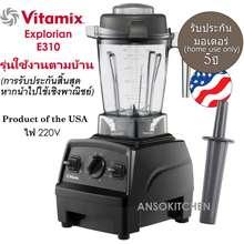Vitamix เครื่องปั่น-ผสมอาหาร รุ่น Explorian E310 (Made in USA) 1200 วัตต์ 2HP ไฟไทย โถปั่น BPA free 1.4ลิตร พร้อมด้ามคน ประกันมอเตอร์ (Home Use) 5 ปี