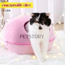HOOPET ที่นอนแมว บ้านแมว ที่นอนสุนัข บ้านสุนัข ทรงไข่ไก่ แข็งแรง (สีเทา)