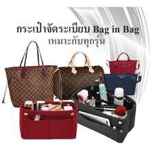 louis vuitton พร้อมส่ง ❗️❗️ กระเป๋าจัดระเบียบ เสริมกระเป๋า ที่จัดระเบียบ กระเป๋าเสริม Neverfull, Speedy, Longchamp, Le, Lv