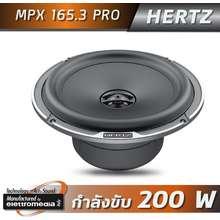 hertz MPX 165.3 PRO ลำโพงติดรถยนต์ 6.5 นิ้ว ( แบบรวมชิ้น เสียง 2 ทาง)