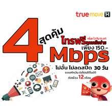 TRUEMOVE Simtrue ซิมเทพ ซิมเทพทรู ซิมเน็ตไม่ลดสปีด ซิมเน็ต 4 Mbps ไม่ลดสปีด ซิมเน็ต ซิมเน็ตทรู ซิมพร้อมใช้ ซิมทรู ซิมเน็ตถูก ซิมเติมเงิน บัตรเติมเงิน