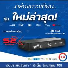 PSI **รุ่นใหม่ล่าสุด** (พร้อมส่ง) คมชัดกว่าเดิม กล่องรับสัญญาณดาวเทียม รุ่น S2X DIGITAL (รองรับจานทึบและจานตะแกรง คมชัดสะใจ) 1080P