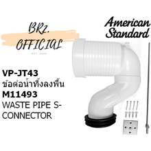 AMERICAN STANDARD 55.5 = Vp-Jt43 Waste Pipe Connector ข้อต่อทางน้ำทิ้งลงพื้น