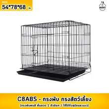 PT กรงพับ รุ่น C8ABS กรงสุนัขกรงแมว กรงสัตว์เลี้ยง กรงพับพ่นสี พื้นลวด 1 ตัวล็อก ขนาด 54*78*68 ซม.