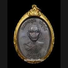 amulet เหรียญเจริญพรล่าง หลวงพ่อคูณ ปี 2536 เนื้อนวะ