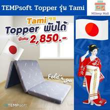 Cherish ที่รองนอนพับได้ พกพาสะดวก TEMPsoft topper รุ่น ทามิ TAMI สินค้าพร้อมส่ง โดย MSleep Mall