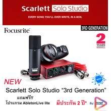 Focusrite Scarlett Solo Studio (3rd Gen) USB Audio Interface and Recording Bundle with Pro tools อุปกรณ์บันทึกเสียง ออดิโอ อินเตอร์เฟสพร้อมชุดบันทึกเสียงระดับสตูดิโอจาก *แถมฟรี โปรแกรม Ableton Live lite (มีประกัน 2 ปี*)