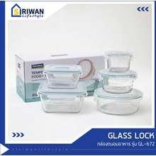 Glasslock GLASS LOCK กล่องถนอมอาหาร รุ่น GL-672