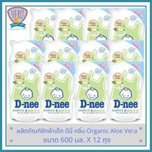 D-nee น้ำยาซักผ้าเด็ก กลิ่น Organic Aloe Vera ขนาด 600 มล. (ยกลัง 12 ถุง)
