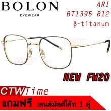 Bolon Eyewear ส่งฟรี!! BOLON กรอบแว่นสายตา รุ่น ARI BT1395 B12 [Premium Titanium] FW20