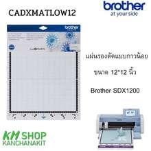 Brother แผ่นรองตัดแบบกาวน้อย ขนาด 12*12 นิ้ว สำหรับ Brothr SDX1200(cadxmatlow12)