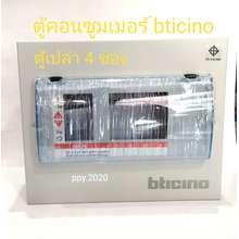Bticino ตู้คอนซูมเมอร์ บิทิชิโน่ 4ช่อง และ 6ช่อง มีมาตรฐาน มอก. [ตู้เปล่าไม่รวมเมนและลูกเซอร์กิต] (ตู้เปล่า4ช่อง)