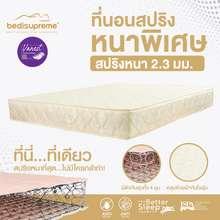 DSBDecor ที่นอนสปริงเพื่อสุขภาพ หนานุ่ม ระบบ POWER SPRING 2.3 (V.3 นอนได้สองด้าน) ขนาด 3 ฟุต หนา 9 นิ้ว รุ่น Vanest (สีครีม) (จัดส่งฟรีทั่วไทย)