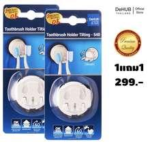 DeHUB ซื้อ1แถม1 ที่เก็บแปรงสีฟัน 2 ช่อง วางแปรงสีฟัน ติดผนัง สูญญากาศ ติดง่าย ไม่ต้องเจาะผนัง Toothbrush Holder Tilting (2brush) - S40 ที่วางแปรงสีฟัน