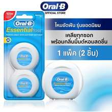 Oral-B ออรัลบี ไหมขัดฟัน เอสเซนเชียลฟรอส 2x50 เมตร Waxed Essential Dental Floss 2x50M Value Pack