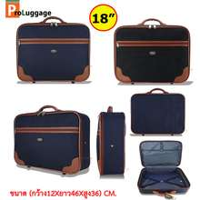 Romar Polo ProLuggage กระเป๋าเดินทาง กระเป๋าใส่เอกสาร กระเป๋าถือ กระเป๋าทรงแมสเซนเจอร์ ขนาด 18 นิ้ว รุ่น R2103 (Blue)