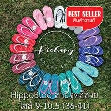 Hippo Bloo รองเท้าแตะลายจุด ทนสีสดใส 12 สี รองเท้าอยู่บ้าน รองเท้าแตะหูหนีบ รองเท้าแตะ รองเท้า sandals ฮิปโป บลู (ชมพูตัดขาว, เบอร์ 9 (36-37))