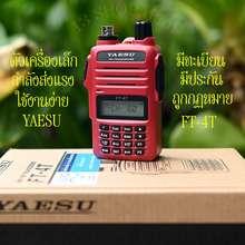 YAESU Ft-4T Cb-245 Mhz