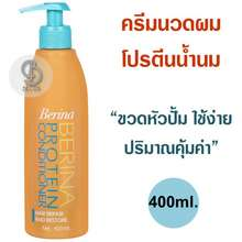 Berina Hair Protein Conditioner - Repair & Restore 400ml. ครีมนวดผมโปรตีนน้ำนม เบอริน่า ดูแลผมแห้ง ผมหยาบกระด้าง