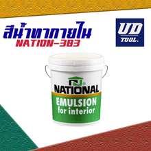 National สีทาภายใน เนชั่นแนล เบอร์ 300 ขาว เบอร์ 383 เทา ขนาดถัง 17.5 ลิตร