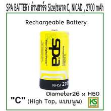 "SPA Battery "" ถ่านชาร์จ Size/ขนาด C NICAD 2700 mAh Rechargeable Battery """"C"""" (High Top แบบนูน)"""