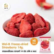 Wel-B Freeze-dried Strawberry 14g (สตรอเบอรี่กรอบ 14g. ตราเวลบี) (แพ็ค 6 ซอง) - ขนม ขนมเด็ก ขนมสำหรับเด็ก ขนมเพื่อสุขภาพ ฟรีซดราย ไม่มีน้ำมัน ไม่ใช้ความร้อน ย่อยง่าย มีประโยชน์