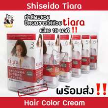 Shiseido [พร้อมส่ง] TIARA Hair Color Cream ครีมปิดผมขาวสูตรอ่อนโยนต่อหนังศรีษะและเส้นผม