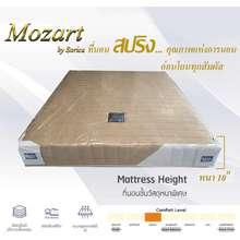 ADHOME *ลดกระจาย* ที่นอนสปริงเพื่อสุขภาพ รุ่น Mozart หุ้มด้วยเนื้อผ้าทอหนานุ่มตีฟูเกรดพรีเมี่ยม สีน้ำตาล ความหนา10นิ้ว