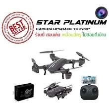 DRONE โดรน Star platinum UAVS ขายดีอันดับ 1 ถ่ายภาพนิ่งและวีดีโอได้