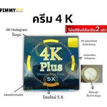 4K (แท้) ✅ ครีม Plus 5X Whitening Night Cream ครีมบำรุงผิวหน้าไนท์ครีม 4 เคพลัส ปริมาณ 20 g. (ของแท้มีสแตมป์ทอง) มีวิธีดูของแท้ ‼️