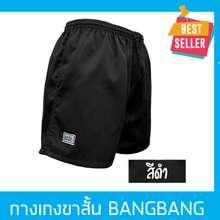 BANG BANG กางเกงขาสั้นแบงแบง BANGBANG กางเกงขาสั้น กางเกงแบงแบง แบงแบง กางเกงลำลอง กางเกง ใส่ฝึกยุทธวิธีเล่นกีฬาวิ่งออกกำลังกาย ของแท้100% // BANGBANG