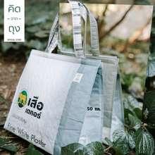 SCG คิดจากถุง - กระเป๋าถุงปูน รักษ์โลก Tiger Cooler Bag - 01 (BTCO-01) (กระเป๋าเก็บความเย็น กระเป๋าสะพาย กระเป๋าแฟชั่น กระเป๋ารักษ์โลก รักสิ่งแวดล้อม)