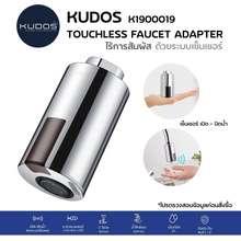 Kudos K1900019 ปากก๊อกเซ็นเซอร์ ก๊อกอ่างล้างจาน ก๊อกอ่างล้างหน้า ก๊อกน้ำ ก๊อกไร้การสัมผัส ก๊อกอัจฉริยะ Smart Faucet/