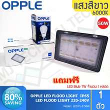 OPPLE LED FLOOD LIGHT สปอร์ตไลท์ กันน้ำได้ ขนาด 50W รุ่น FL-E 50W แถมฟรี LED Blub 7W 1 หลอด