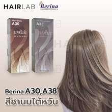 Berina พร้อมส่ง เซตสีผมเบอริน่า hair color Set A30+A38 สีชานมไต้หวัน สีผมเบอริน่า สีย้อมผม ครีมย้อมผม ส่งไว